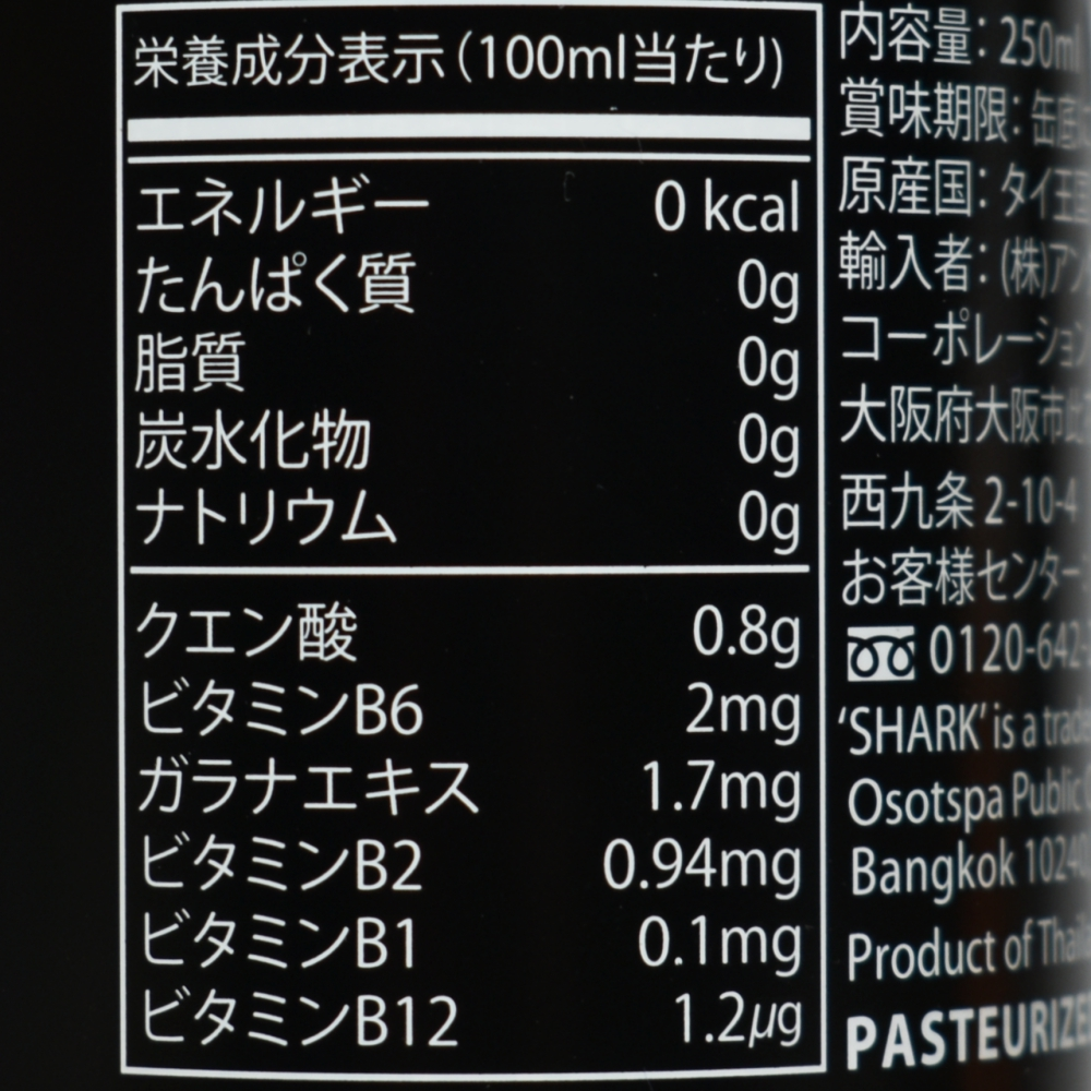 SHARKゼロカロリー,栄養成分表示