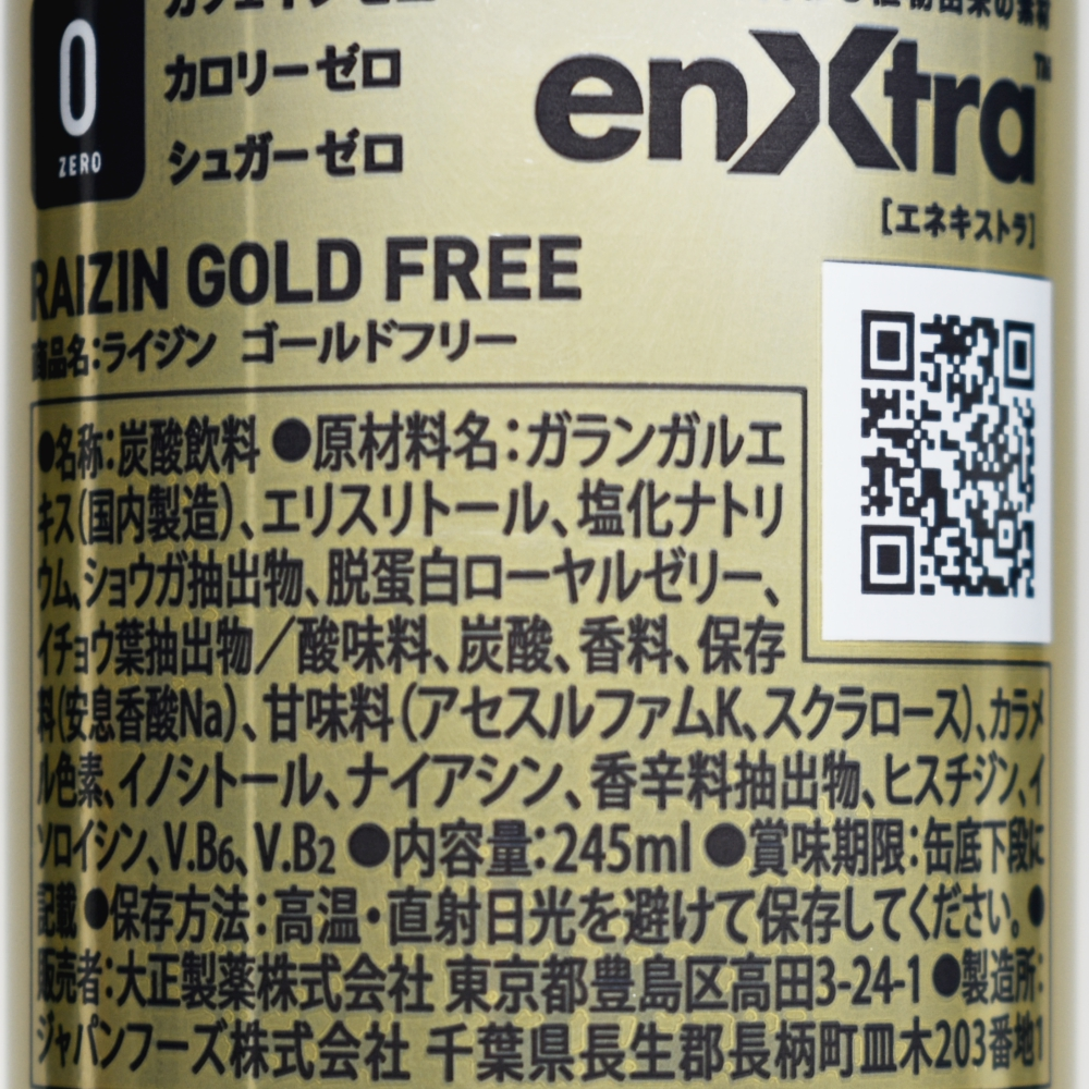 RAIZIN GOLD FREE,ライジン ゴールドフリー,原材料名