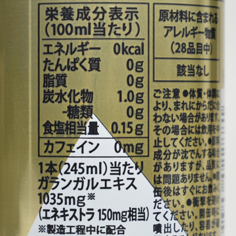 RAIZIN GOLD FREE,ライジン ゴールドフリー,栄養成分表示