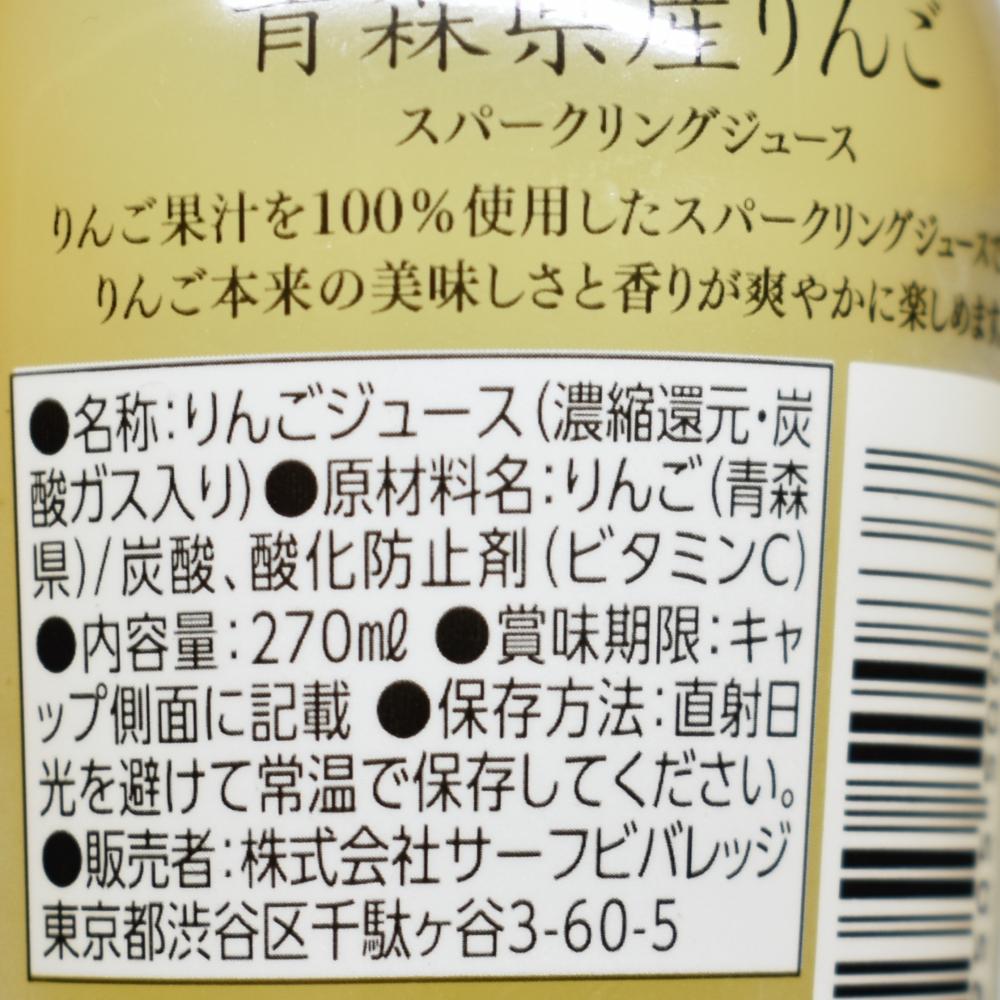 サーフビバレッジ,青森県産りんごスパークリングジュース,原材料名