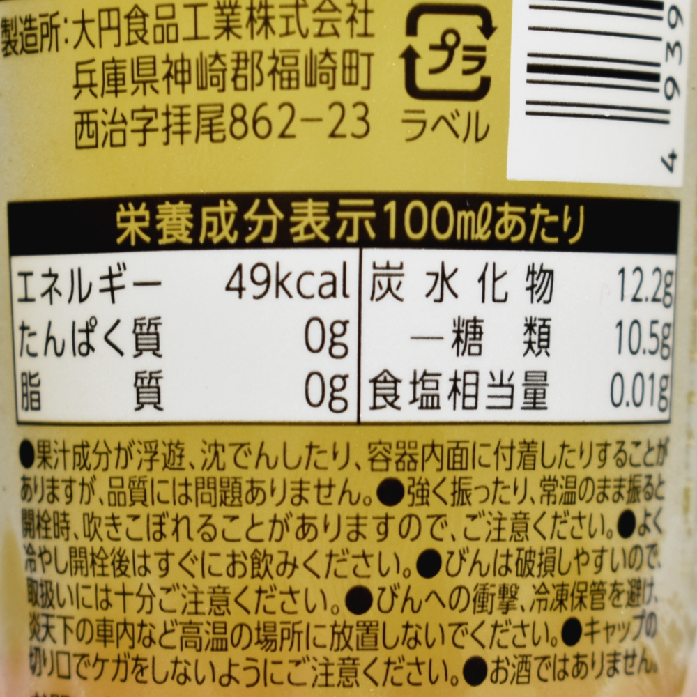 サーフビバレッジ,青森県産りんごスパークリングジュース,栄養成分表示