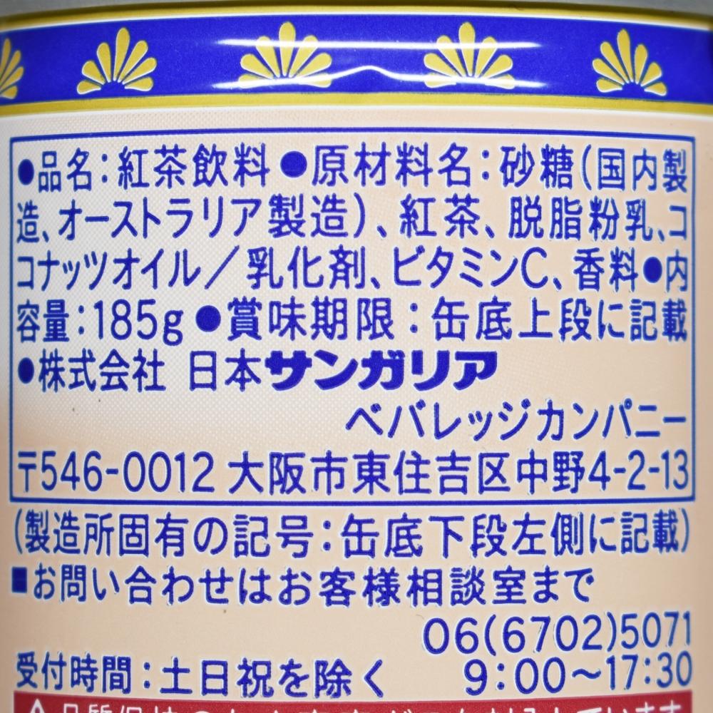 サンガリア紅茶姫,原材料名