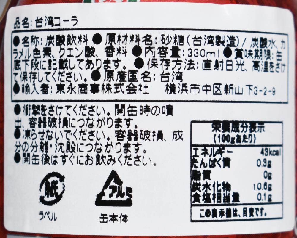 台湾コーラ,黒松沙士,原材料名,栄養成分表示
