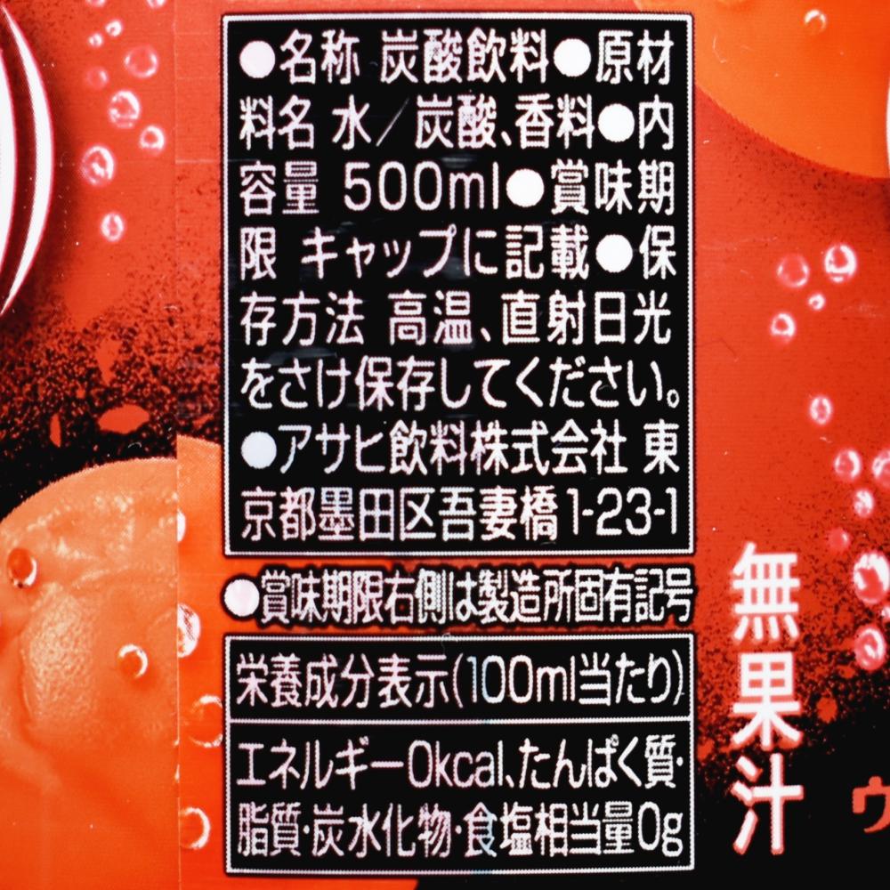 ウィルキンソン タンサン ウメ,原材料名,栄養成分表示