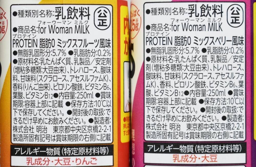SAVAS for Woman MILK PROTEIN 脂肪0 ミックスベリー風味/ミックスフルーツ風味,原材料名