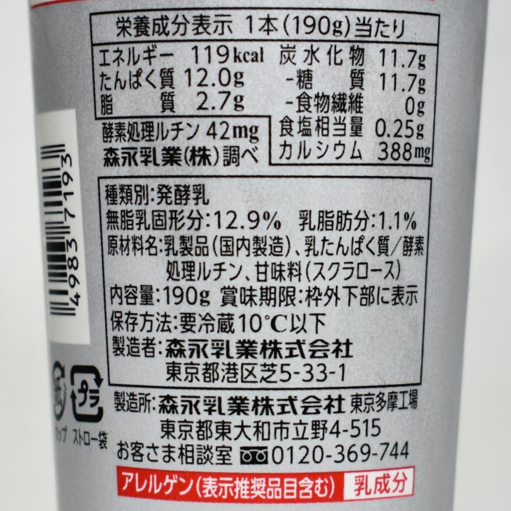 inPROTEIN のむヨーグルト,原材料名,栄養成分表示