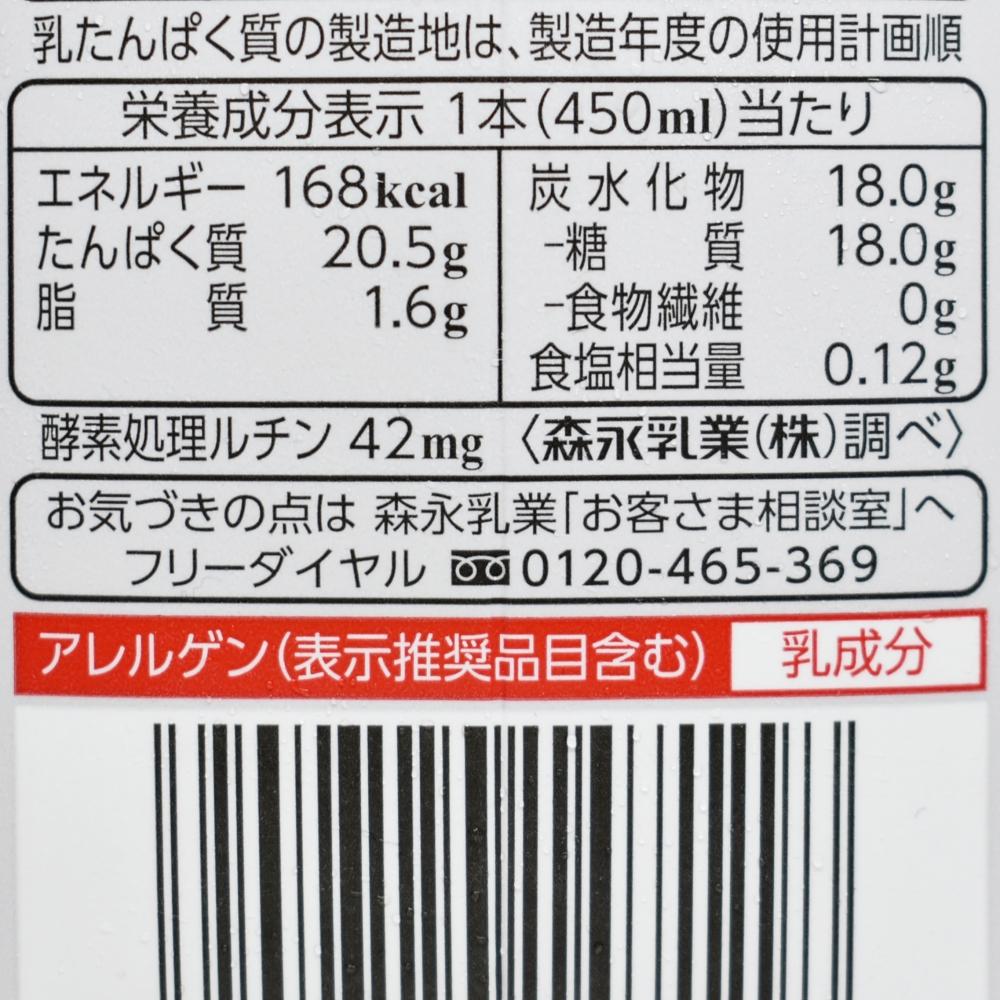 inPROTEIN ストロベリーヨーグルト風味,栄養成分表示
