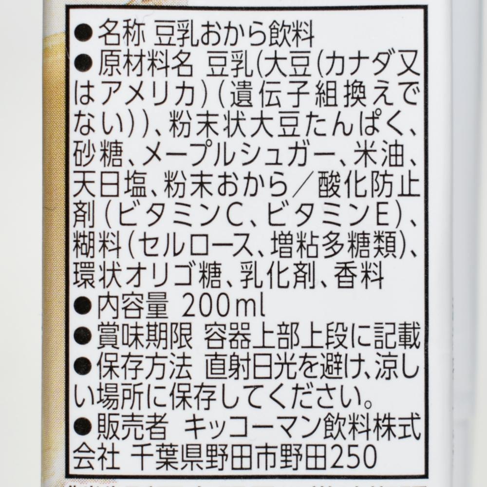 キッコーマン SoyBody オリジナル,原材料名