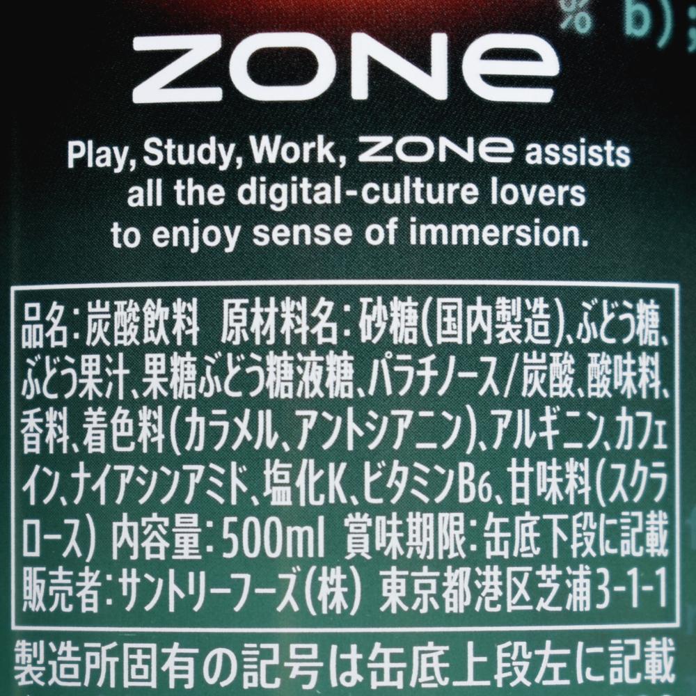 ZONe mad_hacker,原材料名