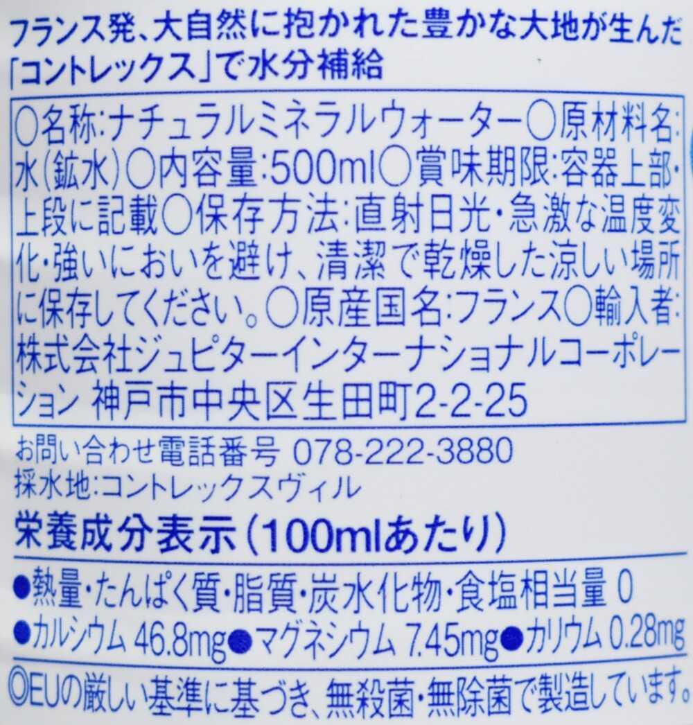 コントレックス,原材料名,栄養成分表示
