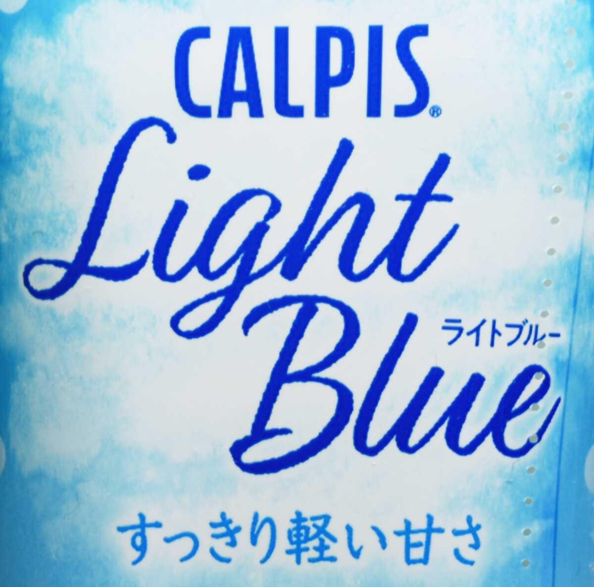 カルピス ライトブルー