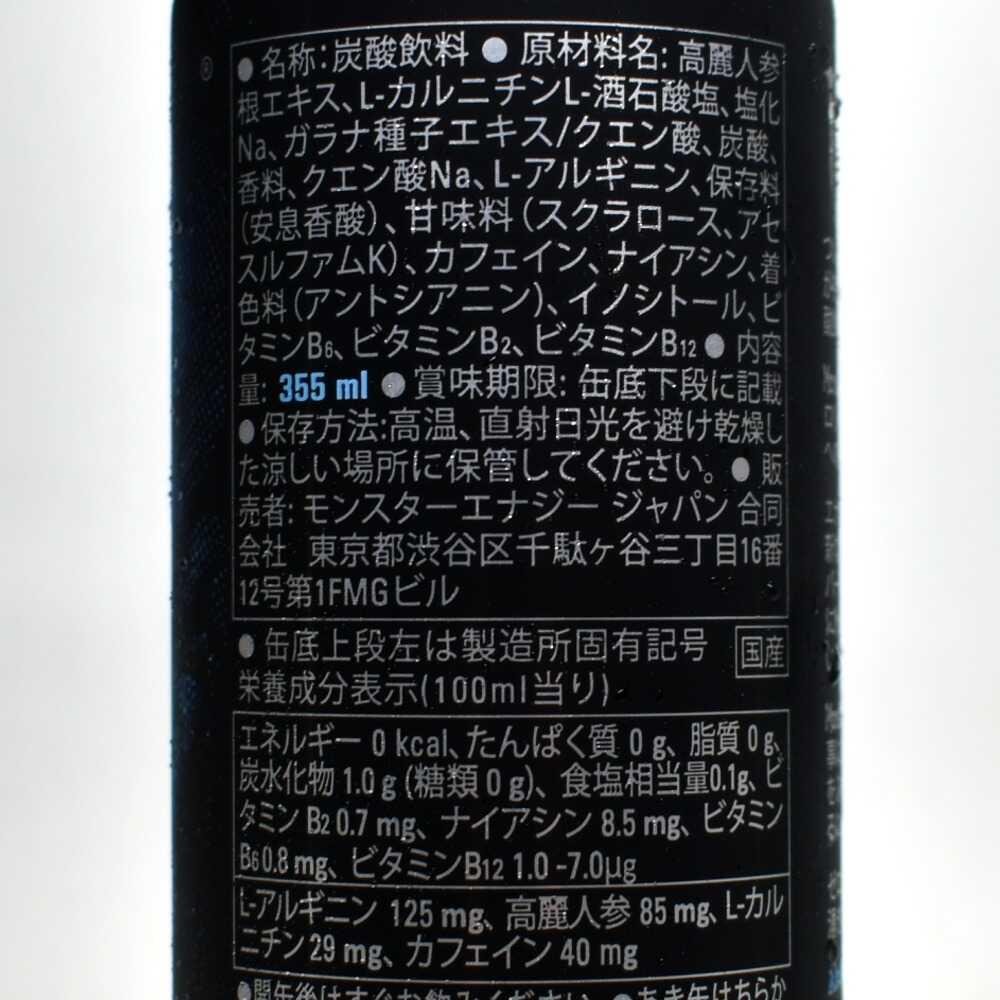 モンスターエナジーアブソリュートリー ゼロ,原材料名,栄養成分表示