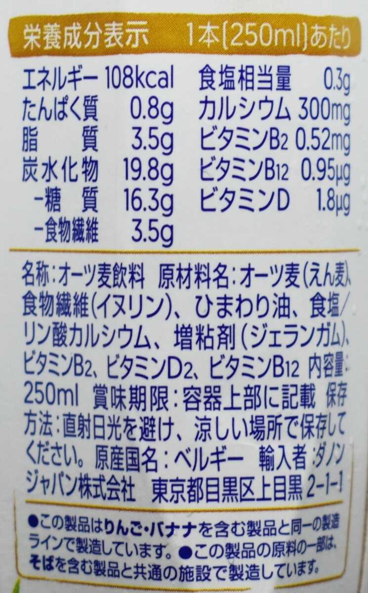 ALPRO(アルプロ)オーツミルク,原材料名,栄養成分表示