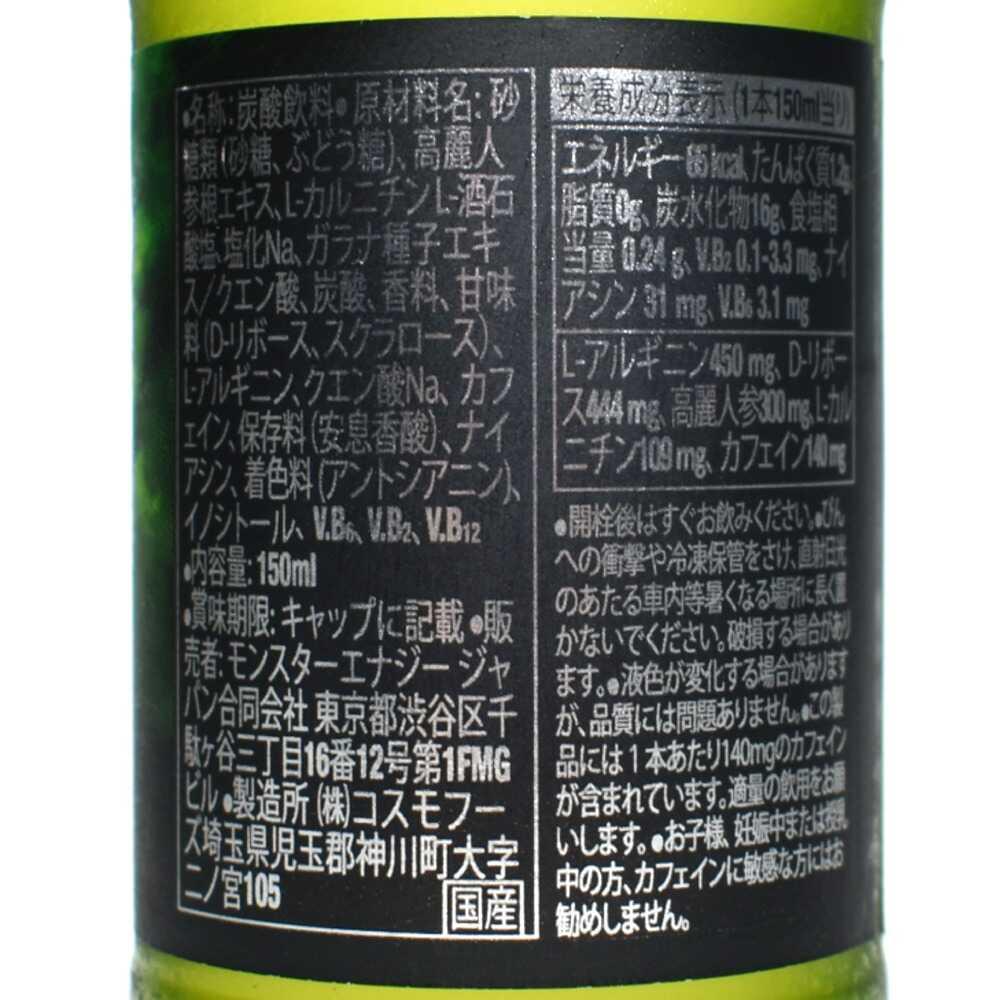 モンスターM3エムスリー,原材料名,栄養成分表示