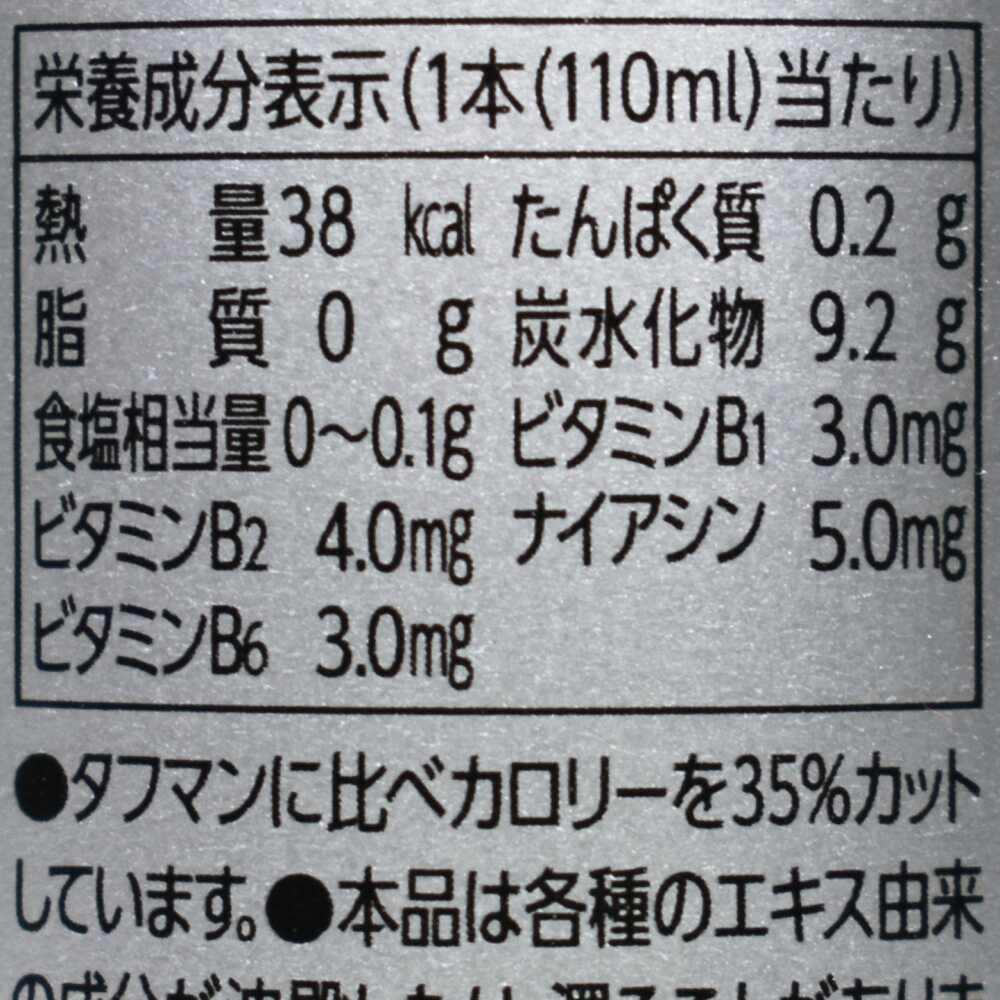 タフマンV,栄養成分表示