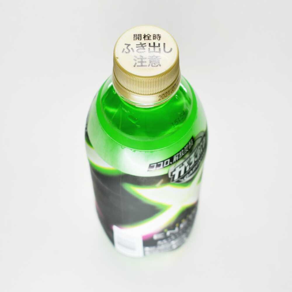 がぶ飲みエックスフリーダムエナジー(緑),ペットボトルキャップ