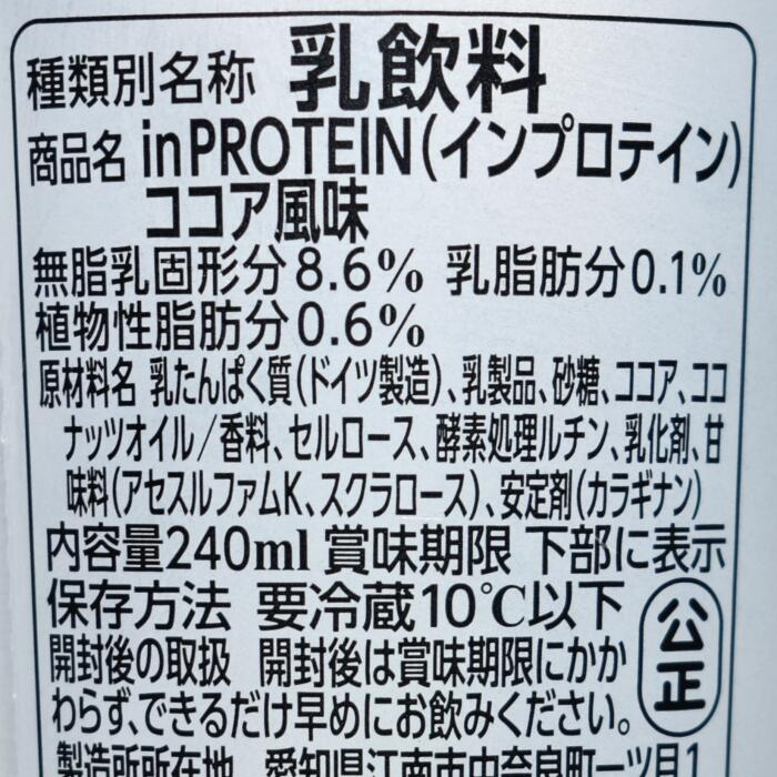 inPROTEIN ココア風味,原材料名