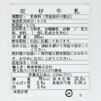 旺仔牛奶(ワンザイミルク),栄養成分表示