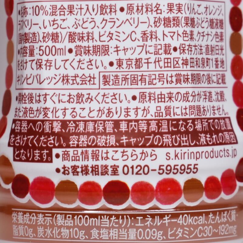 世界のKitchenから ベリーデビタミン,原材料名,栄養成分表示
