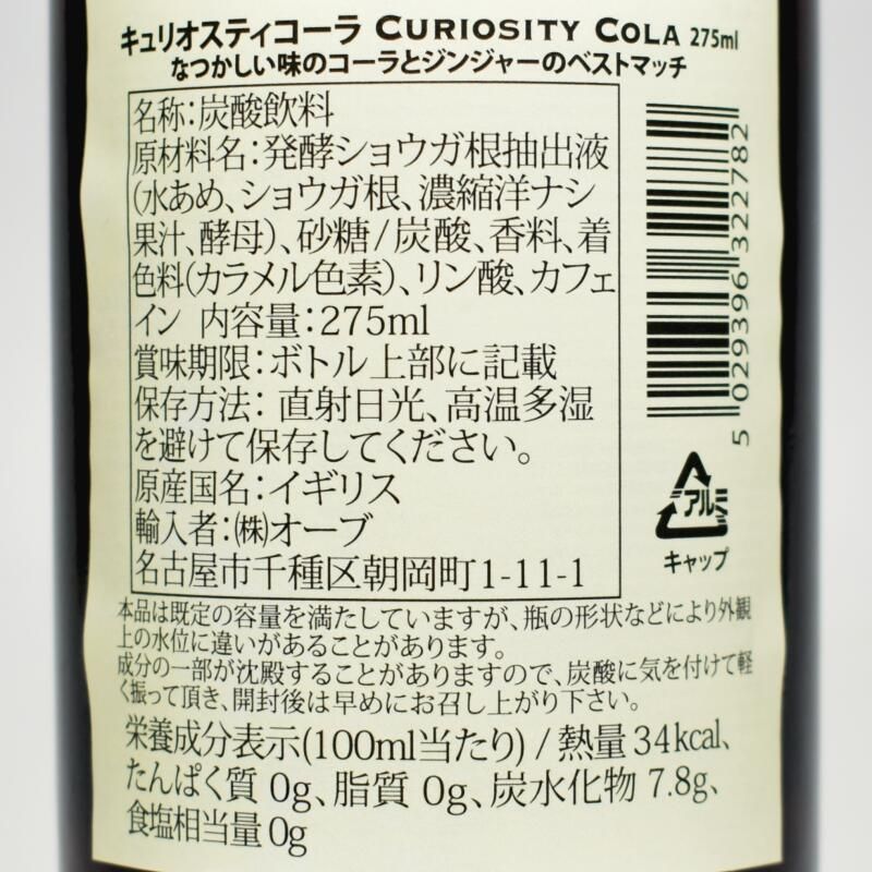 キュリオスティコーラ,原材料名,栄養成分表示