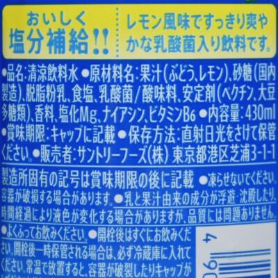 グリーンダカラ レモン&乳酸菌,原材料名