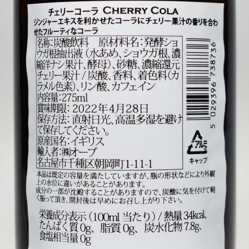 フェンティマンス チェリーコーラ,原材料名,栄養成分表示
