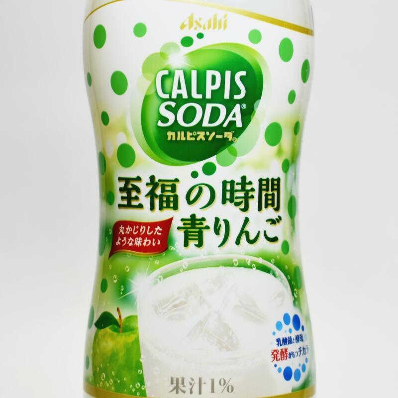 カルピスソーダ至福の時間青りんご