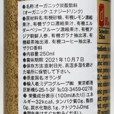 スケッチャーズ オーガニックエナジー オリジナル,原材料名,栄養成分表示