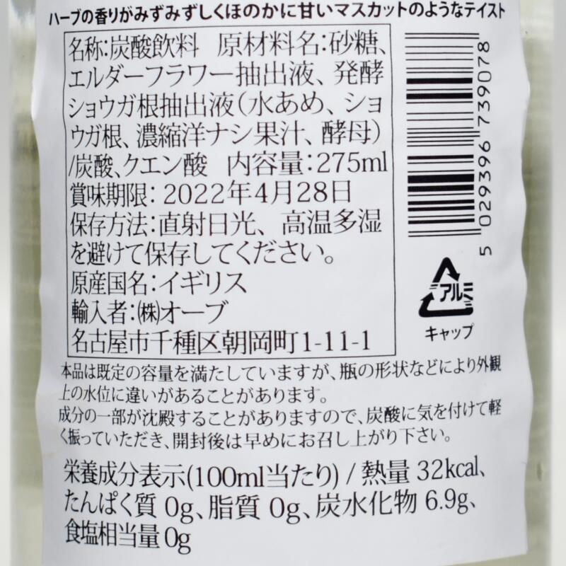フェンティマンスエルダーフラワー,原材料名,栄養成分表示