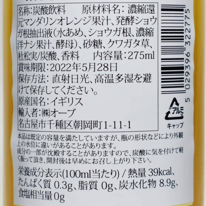 フェンティマンス マンダリン&シビルオレンジ・ジガー,原材料名,栄養成分表示
