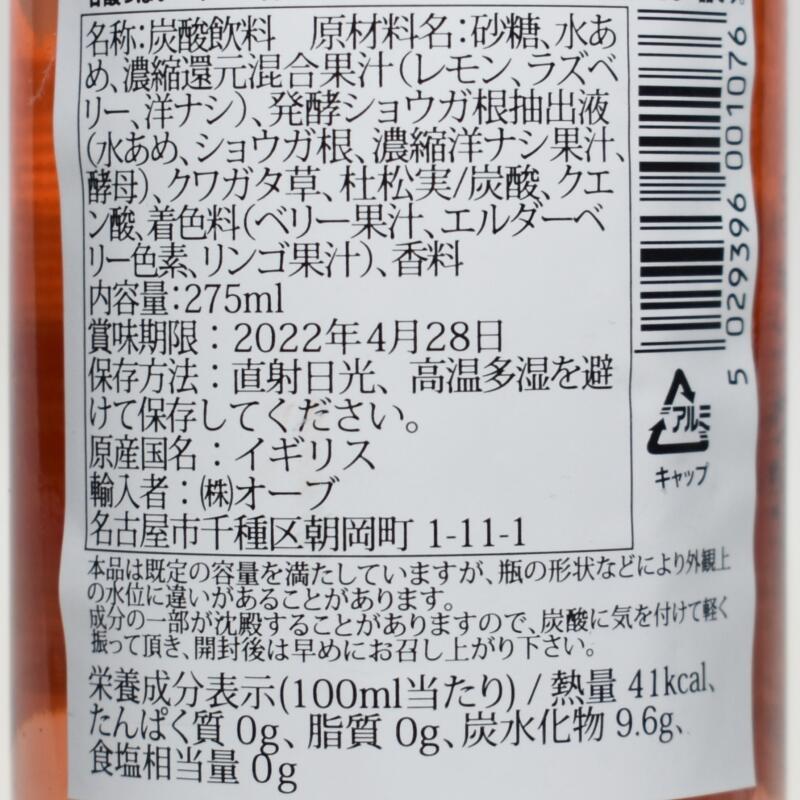 フェンティマンス スパークリングラズベリー,原材料名,栄養成分表示