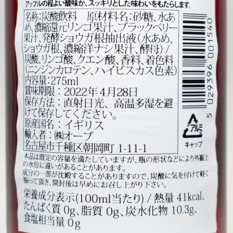 フェンティマンス アップル&ブラックベリー,原材料名,栄養成分表示