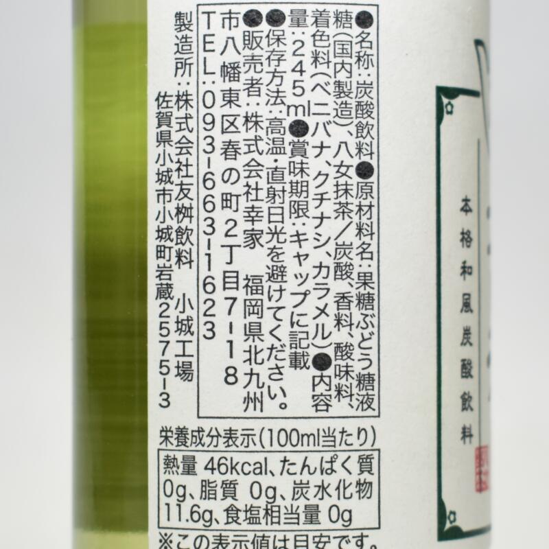 八女抹茶コーラ,原材料名,栄養成分表示