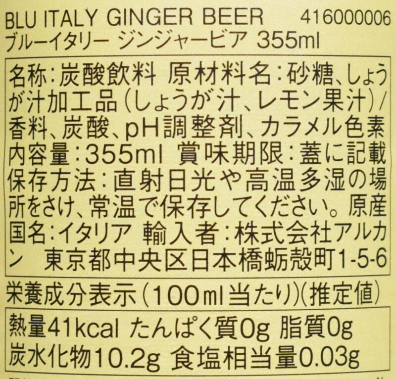 ブルーイタリー ジンジャービア,原材料名,栄養成分表示