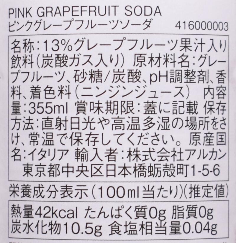 ブルーイタリー ピンクグレープフルーツソーダ,原材料名,栄養成分表示