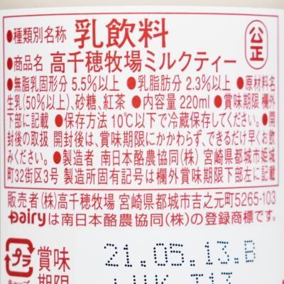 高千穂牧場 ミルクティー,原材料名