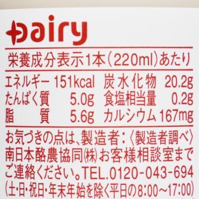 高千穂牧場 ミルクティー,栄養成分表示