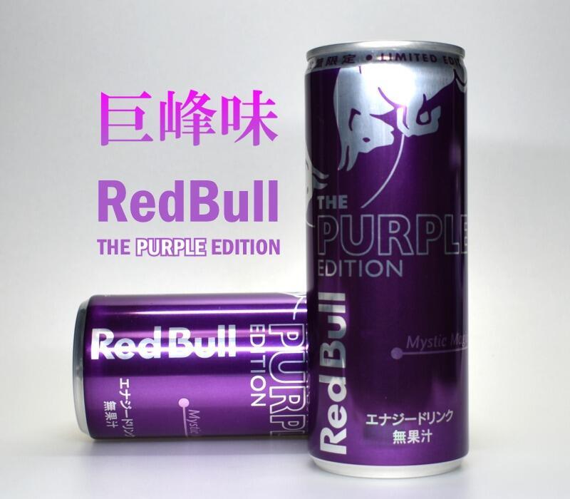 レッドブル・パープルエディション,RedBull THE PURPLE EDITION