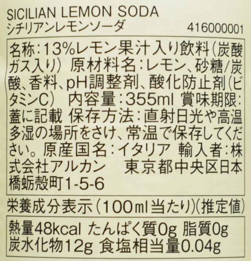 ブルーイタリー シチリアンレモンソーダ,原材料名,栄養成分表示
