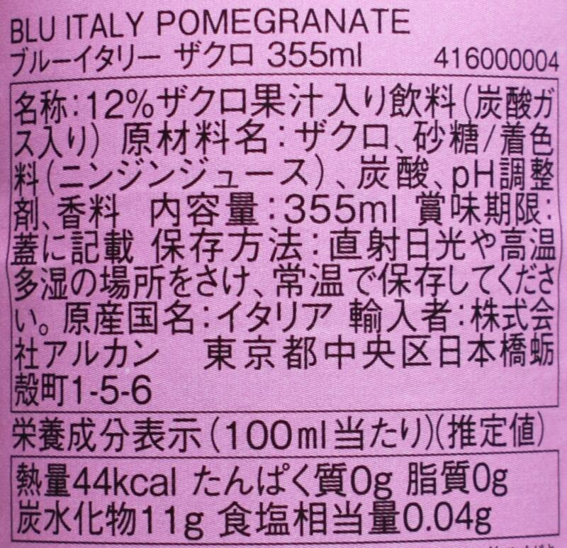 ブルーイタリー ザクロソーダ,原材料名,栄養成分表示