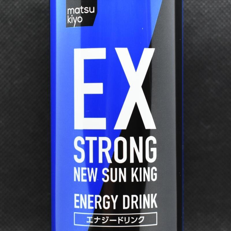EXSTRONG NEW SUN KING,エクストロングニュウサンキング