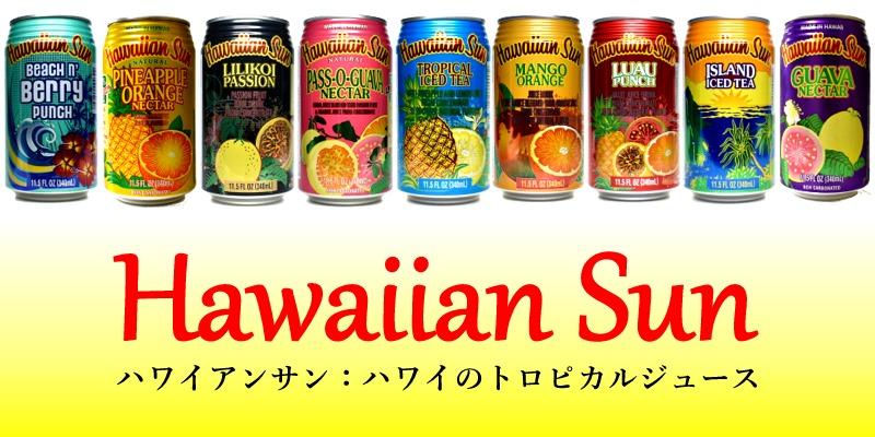 ハワイアンサン