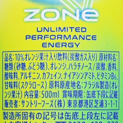 ZONe Trance,原材料名