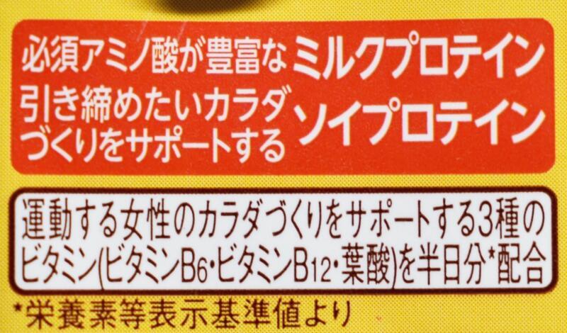 SAVAS(ザバス)for Woman MILK PROTEIN脂肪0+SOY カフェラテ風味