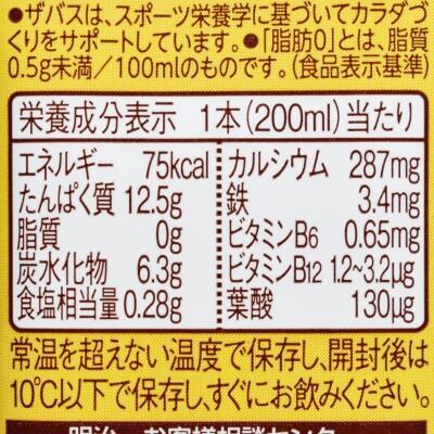 SAVAS(ザバス)for Woman MILK PROTEIN脂肪0+SOY カフェラテ風味,栄養成分表示