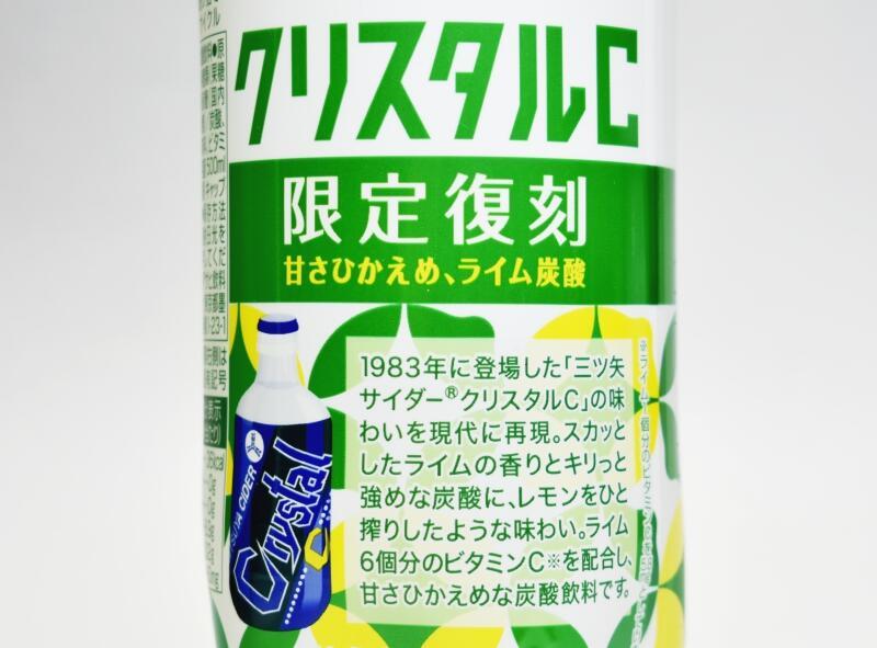 三ツ矢クリスタルC,MITSUYA Crystal C
