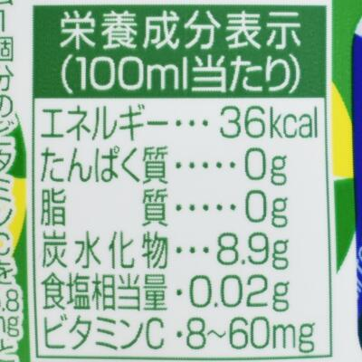 三ツ矢クリスタルC,栄養成分表示