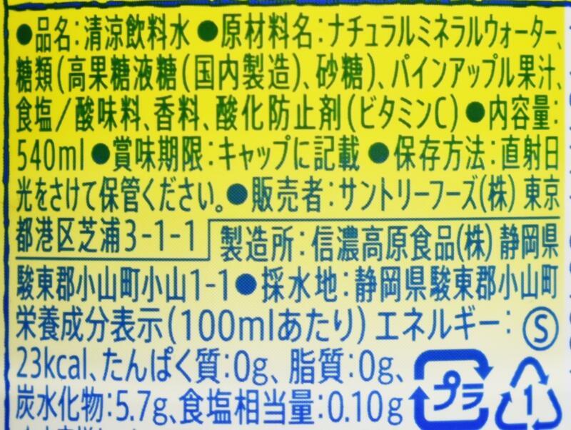 甘熟パイン&サントリー天然水,原材料名,栄養成分表示
