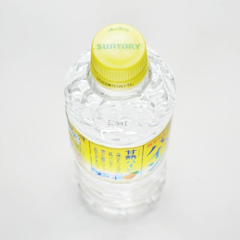 甘熟パイン&サントリー天然水,ペットボトルキャップ
