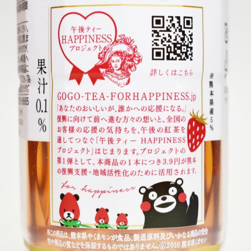 キリン 午後の紅茶,熊本応援いちご午後ティー